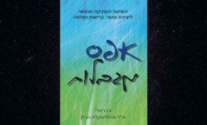 גו ויטלי - אפס מגבלות - ספר פיזי - 001