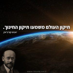 יאנוש קורצאק ציטוט תיקון עולם - 002 - מכווץ
